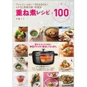 重ね煮レシピ100-アレンジいっぱい!作りおきOK!ムダなし野菜の新・料理法(小学館実用シリーズ LADY BIRD) [ムックその他]