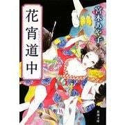 花宵道中(新潮文庫) [文庫]