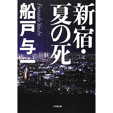新宿・夏の死(小学館文庫) [文庫]