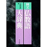 例文 仏教語大辞典 [全集叢書]