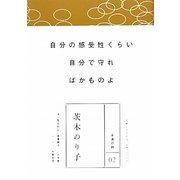 茨木のり子(永遠の詩〈02〉) [全集叢書]