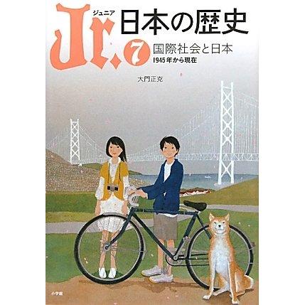 Jr.日本の歴史〈7〉国際社会と日本―1945年から現在 [全集叢書]
