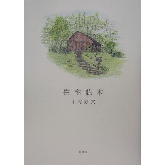 住宅読本 [単行本]