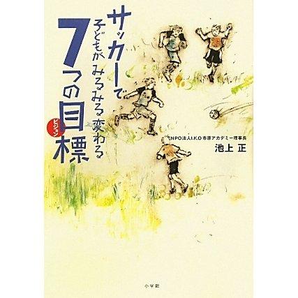 サッカーで子どもがみるみる変わる7つの目標(ビジョン)(edu book) [単行本]