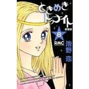 ときめきトゥナイト 8 新装版(りぼんマスコットコミックス) [コミック]