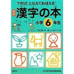 下村式となえておぼえる漢字の本 小学6年生 新版 改訂3版 [事典辞典]