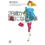 28歳からは「毒」になる食事(講談社プラスアルファ文庫) [文庫]