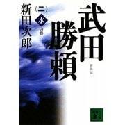 武田勝頼〈2〉水の巻 新装版 (講談社文庫) [文庫]