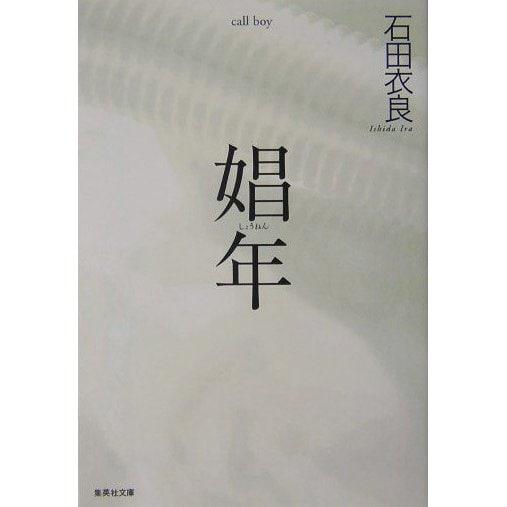 娼年(集英社文庫) [文庫]