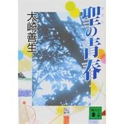 聖(さとし)の青春(講談社文庫) [文庫]