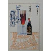 ビールの教科書(講談社選書メチエ) [全集叢書]