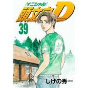 頭文字D 39(ヤングマガジンコミックス) [コミック]