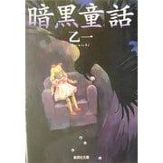暗黒童話(集英社文庫) [文庫]
