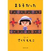 まる子だった(集英社文庫 さ 24-9) [文庫]