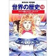 学習漫画世界の歴史 10 全面新版 [単行本]