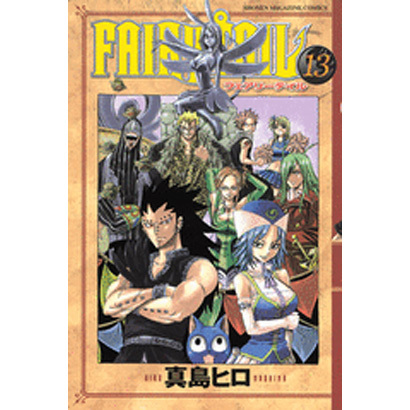 FAIRY TAIL(13)(講談社コミックス) [コミック]
