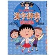 ちびまる子ちゃんの漢字辞典 2(満点ゲットシリーズ) [全集叢書]
