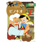 ピノキオ(ディズニースーパーゴールド絵本) [ムックその他]