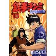 鉄拳チンミLegends 10(月刊マガジンコミックス) [コミック]