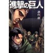 進撃の巨人(5)(講談社コミックス) [コミック]