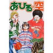 あひるの空 5(少年マガジンコミックス) [コミック]