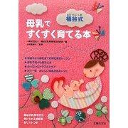 桶谷式 母乳ですくすく育てる本 [単行本]