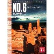 NO.6(ナンバーシックス)〈#2〉(講談社文庫) [文庫]