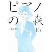 ピアノの森 16(モーニングKC) [コミック]