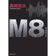 M8(エムエイト)(集英社文庫) [文庫]