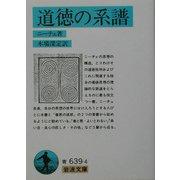 道徳の系譜 改版 (岩波文庫) [文庫]