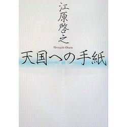 天国への手紙 [単行本]