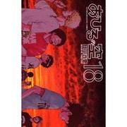 あひるの空 18(少年マガジンコミックス) [コミック]