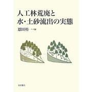 人工林荒廃と水・土砂流出の実態 [単行本]