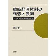 戦時経済体制の構想と展開―日本陸海軍の経済史的分析 [単行本]