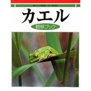 カエル観察ブック [事典辞典]