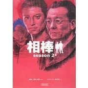 相棒 season2〈上〉(朝日文庫) [文庫]