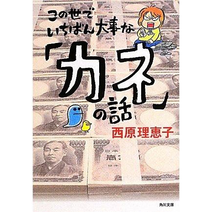 この世でいちばん大事な「カネ」の話(角川文庫) [文庫]