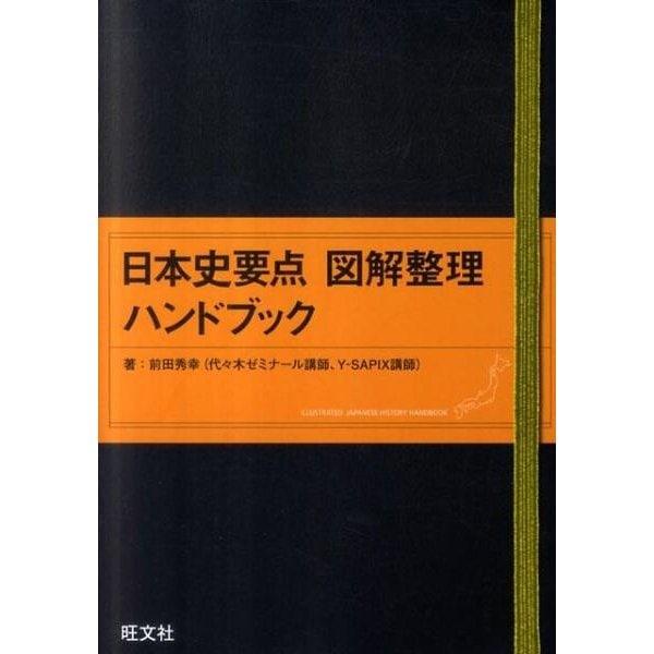 日本史要点図解整理ハンドブック [全集叢書]
