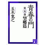 青春の門〈望郷篇〉 改訂版 (講談社文庫) [文庫]