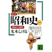 コミック 昭和史〈第7巻〉講和から復興(講談社文庫) [文庫]