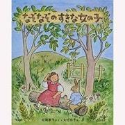 なぞなぞのすきな女の子(新しい日本の幼年童話 5) [全集叢書]