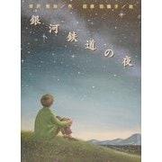 銀河鉄道の夜―宮沢賢治童話傑作選 [絵本]
