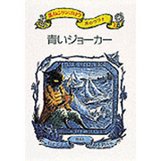 黒ねこサンゴロウ旅のつづき〈2〉青いジョーカー [全集叢書]