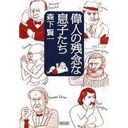 偉人の残念な息子たち(朝日文庫) [文庫]