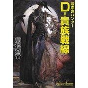 D-貴族戦線―吸血鬼ハンター〈24〉(朝日文庫ソノラマセレクション) [文庫]