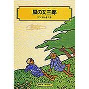 風の又三郎-宮沢賢治童話集(偕成社文庫 3014) [全集叢書]