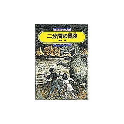 二分間の冒険(偕成社文庫〈3188〉) [全集叢書]
