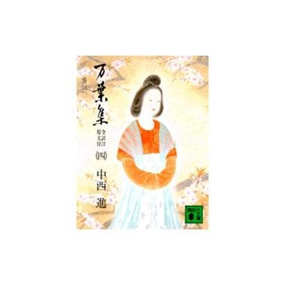 万葉集 4-全訳注・原文付(講談社文庫 古 6-4) [文庫]