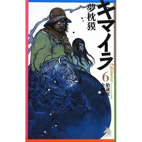 キマイラ〈6〉胎蔵変・金剛変(ソノラマノベルス) [新書]