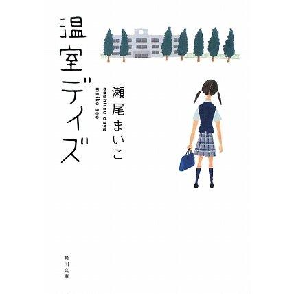 温室デイズ(角川文庫) [文庫]